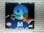 E.T. VCD Front (Thai)