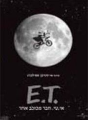 E.T. - Image (Hebrew)