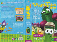 VeggieTales Dave and the Giant Pickle Korean Cover