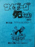 The script for episode 68 owned by Makiko Ohmoto