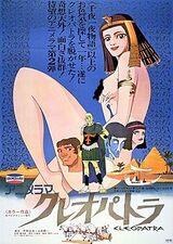 Cleopatra (1971 Anime film) (Lost English Sub/Dub)
