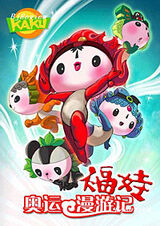 Fuwa (Partially Found 2007 Animated Series)
