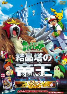 PokemonM3