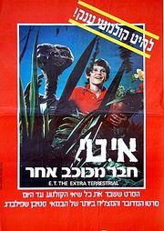 E.T. - Poster (Hebrew)