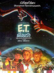 E.T. - Poster 2 (Thai)