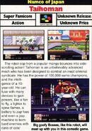 Taihoma SFC unreleased game EGM 69 issue
