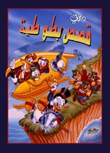 Ducktales (Lost Arabic Dub)