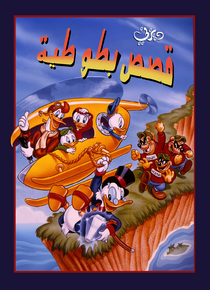 Ducktales Arabic Poster