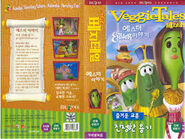 VeggieTales Esther Alternate Korean Cover