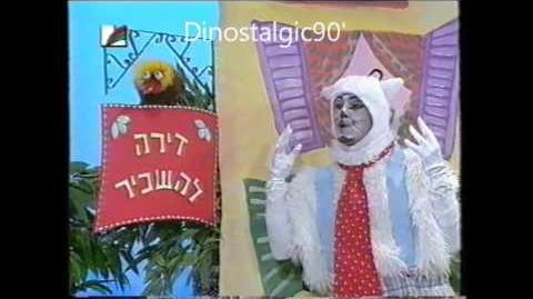 רחוב סומסום 1998 (שארע סימסים) - אגדות