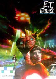 E.T. - Poster (Thai)