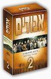 DVD2ndSseasonHebrew