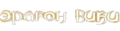 Wiki-wordmark-eragon