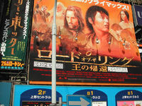 Return of the King (Tokyo)