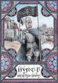 418px-Matěj Čadil - Earnil I of Gondor
