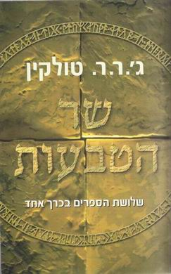 Lord Of The Rings Cover (Hebrew)