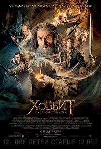 Hobbit - Desolation of Smaug
