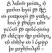 Tengwar Beispiel Menschenrechtserklärung engl.