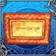 Summer Welcome Mat large-icon