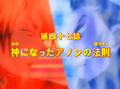 Episode47title.png