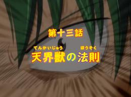 Episode13title