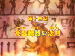 Episode14title