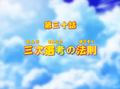 Episode30title.png