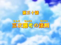 Episode30title