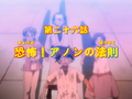 Episode26title.png
