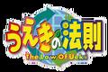 The Law of Ueki.png