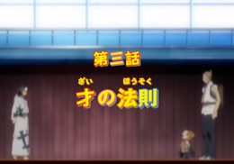 Episode3title