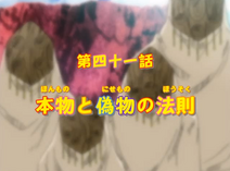 Episode41title