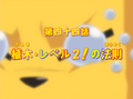 Episode44title.png
