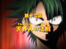 Episode12title