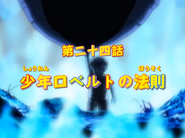 Episode24title