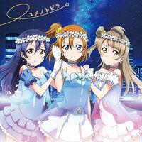 Yume no Tobira (Cover)