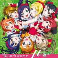 Bokura wa Ima no Naka de (Cover)