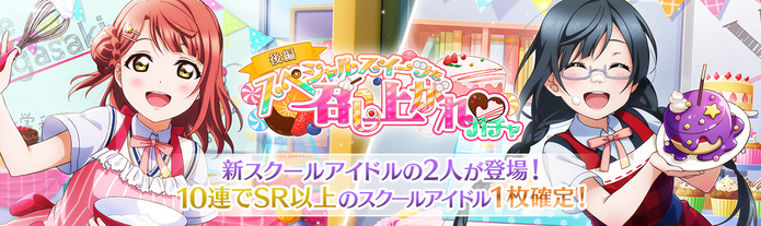Come Enjoy These Special Sweets (Gacha 2)