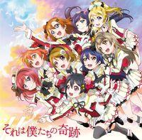 Sore wa Bokutachi no Kiseki (Cover)