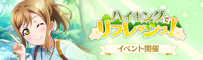 Refresh with a Hike! (Event)