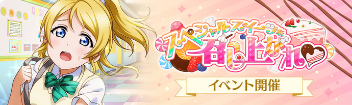 Come Enjoy These Special Sweets (Event)