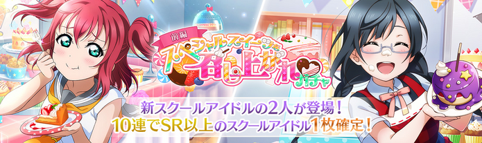 Come Enjoy These Special Sweets (Gacha)