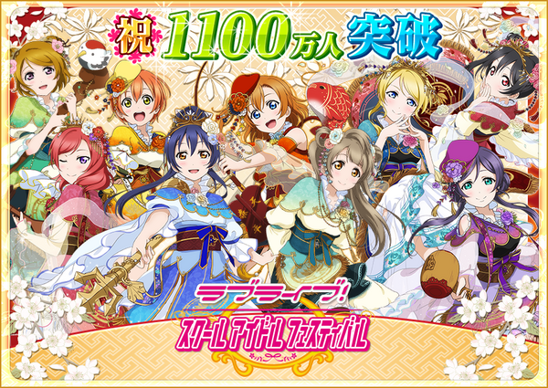 11M Users Reached (JP)