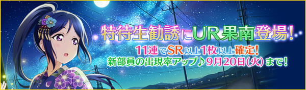 (9-15-16) UR Release JP