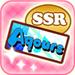 LLSIF SSR+ Scouting Ticket (Aqours)