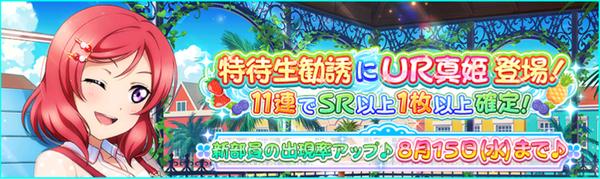 (08-10-18) UR Release JP