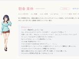 Karin Asaka/Image Gallery