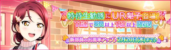 (2-15-19) UR Release JP