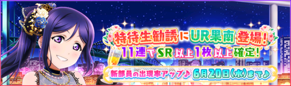 (06-15-18) UR Release JP