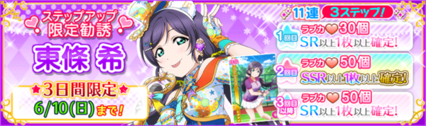 Nozomi Step Up Scouting 2018